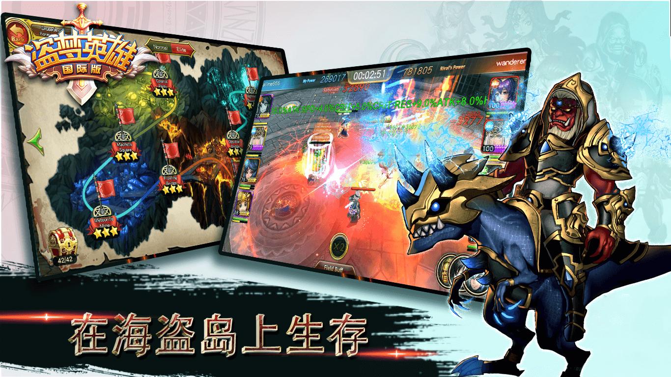 盗梦英雄国际版:荣耀之战