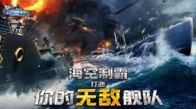 暴风战舰:海军的狂怒